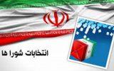 نامنویسی ۱۹۲ نفر در انتخابات شوراهای اسلامی باغملک