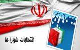 ۱۹۹ نفر در انتخابات شوراهای اسلامی شوشتر ثبت نام کردند